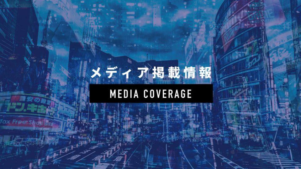 『日本経済新聞』に弊社に関する記事が掲載されました